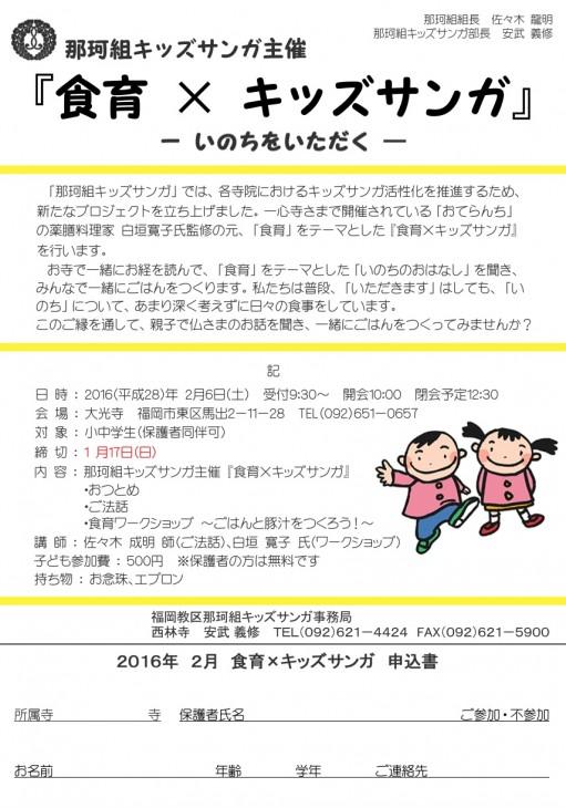 スクリーンショット 2016-01-21 10.15.10