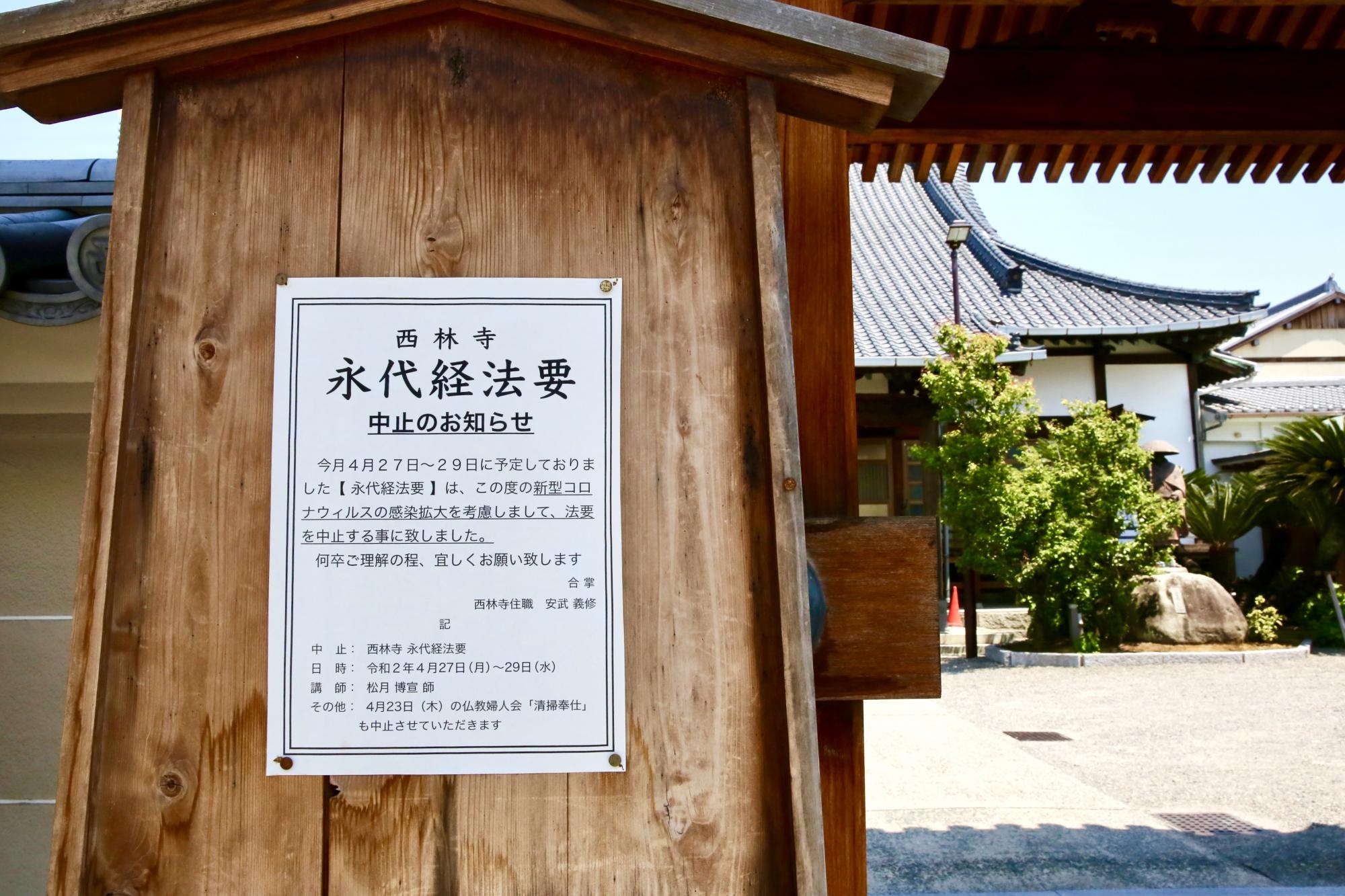 西林寺 永代経法要 - 無参詣法要 - | 浄土真宗本願寺派 松光山 西林寺